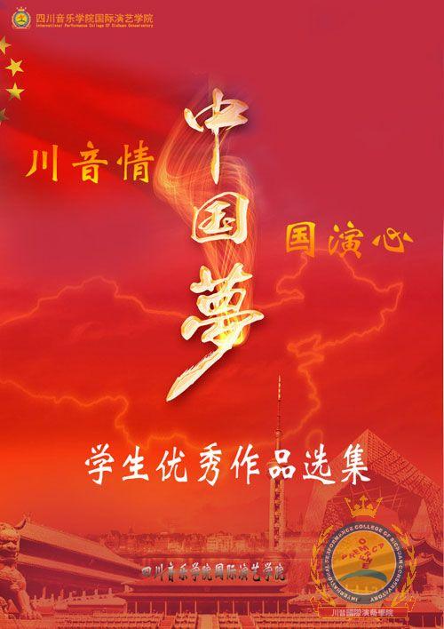 """""""中国梦""""征文获奖名单-学院新闻-国演在线"""